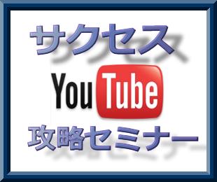 サクセスYouTube攻略セミナー